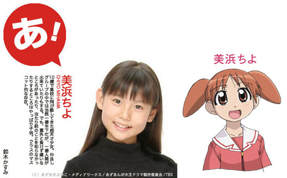 Look...live action Azumanga.